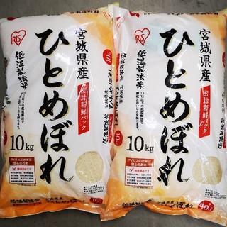 アイリスオーヤマ(アイリスオーヤマ)の宮城県産 ひとめぼれ20kg(米/穀物)
