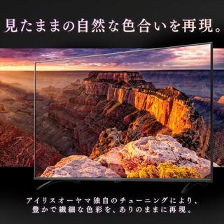 アイリスオーヤマ - アイリスオーヤマ4K対応液晶テレビ43型
