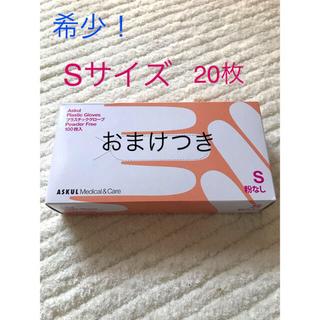 使い捨てゴム手袋Sサイズ〜粉なし〜20枚(その他)