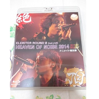 ELEKITER ROUND 0 HEAVEN OF NOISE 2014 絶頂(ミュージック)