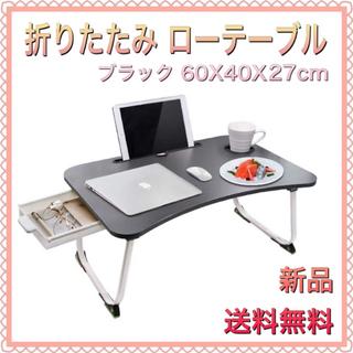ベッドテーブル ラップトップテーブル ピクニック軽量 折り畳みテーブル ブラック(ローテーブル)