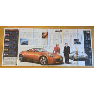 アサヒシンブンシュッパン(朝日新聞出版)のフェアレディZ  発売時新聞全面広告!(印刷物)