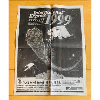 アサヒシンブンシュッパン(朝日新聞出版)の銀河鉄道999みなと博  ノストラダムス予言1999年新聞切り抜き(その他)