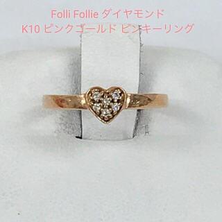 フォリフォリ(Folli Follie)のフォリフォリ ダイヤモンド K10 ピンクゴールド ピンキーリング(リング(指輪))