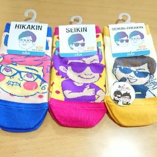 シマムラ(しまむら)のHIKAKIN&SEIKIN 靴下(靴下/タイツ)