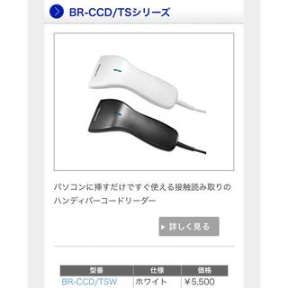バーコードリーダー USB CCDタッチ式