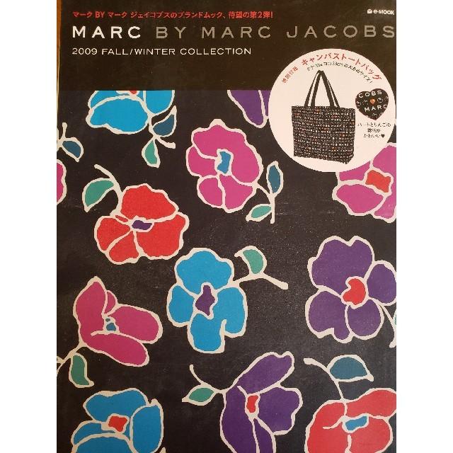 MARC BY MARC JACOBS(マークバイマークジェイコブス)のMarc by Marc Jacobs 2009  ムック本 エンタメ/ホビーの本(ファッション/美容)の商品写真