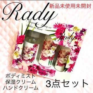 レディー(Rady)のSALE‼️新品未使用未開封 Rady ボディミスト クリーム ハンドクリーム (ボディクリーム)