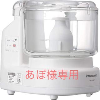 パナソニック(Panasonic)の【美品】フードプロセッサー Panasonic  MK-K48P-W(フードプロセッサー)