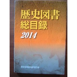 歴史図書総目録 /2014/歴史図書目録刊行会(文芸)