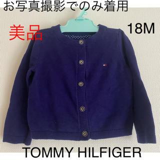 トミーヒルフィガー(TOMMY HILFIGER)のトミー キッズ  1度のみ着用 18M  カーディガン 紺 ネイビー 1歳 2歳(カーディガン/ボレロ)