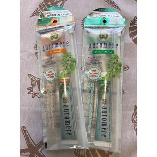 オーロメア(auromere)のオーロメア 歯磨き トラベルセット 2セット オリジナル&ミント(口臭防止/エチケット用品)
