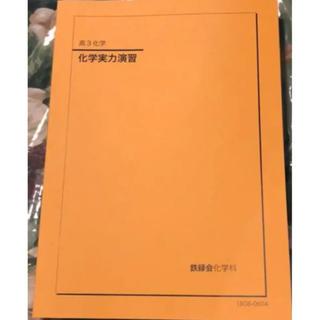 鉄緑会 高3化学 化学実力演習(語学/参考書)