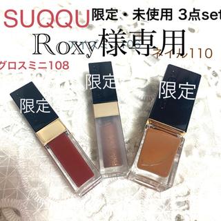 スック(SUQQU)の専用です‼︎SUQQU グロスミニ108+アイズミニ106+ネイルカラー110(リップグロス)