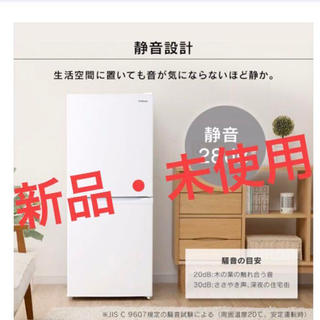 アイリスオーヤマ(アイリスオーヤマ)のIRSD-14A(冷蔵庫)