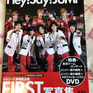 ヘイセイジャンプ(Hey! Say! JUMP)のHey! Say! JUMP first写真集 Johnny's オフィシャル(アート/エンタメ)