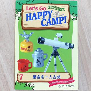 スヌーピー(SNOOPY)のリーメント SNOOPY Let's Go HAPPY CAMP!(その他)
