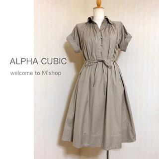 アルファキュービック(ALPHA CUBIC)のKei55様専用ページ  2点おまとめ(ひざ丈ワンピース)