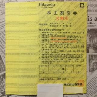2枚 白洋舎 株主優待券 3割引 ※有効期限6月30日(その他)