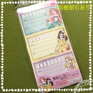 ディズニー(Disney)の【ディズニープリンセス】宛名シール 3柄×8シート(ラッピング/包装)