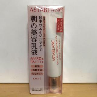 アスタブラン(ASTABLANC)の【新品】アスタブラン デイケアパーフェクションUV  35mL(乳液/ミルク)