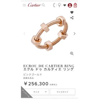 カルティエ(Cartier)のCartier カルティエ エクルドゥ PG リング 53 ジュスト ラブリング(リング(指輪))