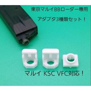 東京マルイ BBローダー専用アダプタ3種類セット マルイ KSC VFC対応!(カスタムパーツ)