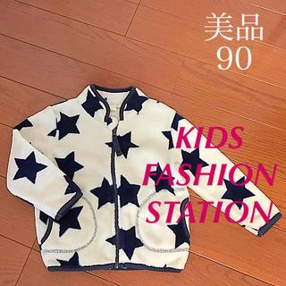 キッズ(KIDS)の美品【KIDS FASHION STATION】星柄フリースジャケット/90(ジャケット/上着)