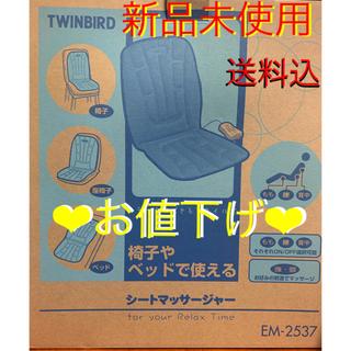 ツインバード(TWINBIRD)の❤︎特売❤︎   送料込 新品未使用 ツインバード (その他)