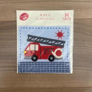 ✴︎新品未使用✴︎アップリケワッペン 消防車(各種パーツ)