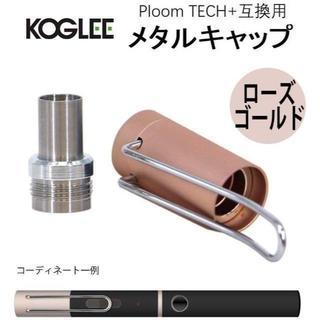 Ploom TECH+ プルームテックプラスと互換性の防塵メタルキャップ - K(ミラー)