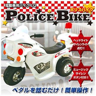 電動乗用バイク 【白】 充電式 ポリスバイク 乗用玩具 三輪車 キッズバイク(三輪車/乗り物)