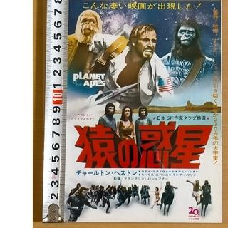★映画チラシ【猿の惑星】松竹セントラル(印刷物)