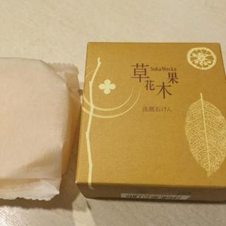 ソウカモッカ(草花木果)の草花木果 洗顔石鹸(ゆず)100g キナリ(洗顔料)