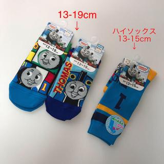 フクスケ(fukuske)の新品 ☆ 機関車トーマス ソックス 靴下 3足(13-19cm&13-15cm)(靴下/タイツ)