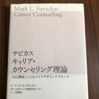 サビカス キャリア・カウンセリング理論 〈自己構成〉によるライフデザインアプロ-(人文/社会)