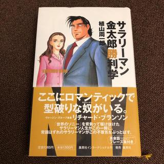 シュウエイシャ(集英社)のサラリ-マン金太郎勝利学(ビジネス/経済)