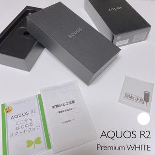 アクオス(AQUOS)の【スマートフォン】SoftBank AQUOS R2 (706SH) ホワイト(その他)
