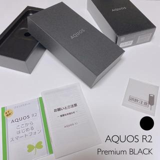 アクオス(AQUOS)の【スマートフォン】SoftBank AQUOS R2 (706SH) ブラック (その他)