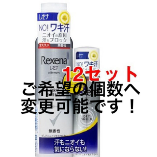 ユニリーバ(Unilever)のレセナ ドライシールド パウダースプレー 無香性 ペア(制汗/デオドラント剤)