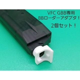 VFC ガスブローバックライフル専用BBローダーアダプタ!2個セット(カスタムパーツ)