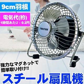 テクノス(TECHNOS)のTEKNOS マグネット扇風機 シルバー MG-9(動作確認済み)(扇風機)