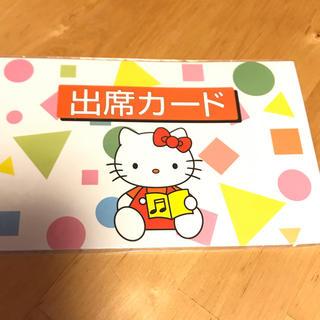 ハローキティ(ハローキティ)の新品 レッスン 教室 出席カード(カード/レター/ラッピング)