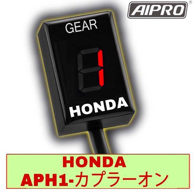 アイプロ製★シフトインジケー APH1 赤 CBR1000RR CB400 自動車/バイクのバイク(パーツ)の商品写真