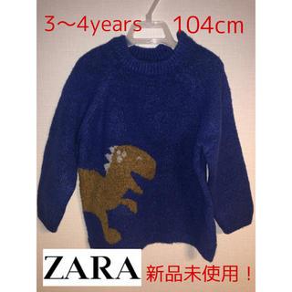ザラキッズ(ZARA KIDS)の冬物特価!新品未使用!ZARA 恐竜セーター 3〜4years 104cm(ニット)