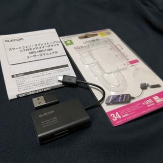ELECOM - ELECOM スマートフォン/タブレット/パソコン用ハブ付メモリリーダライタ