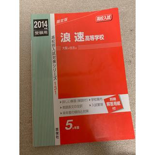 シュウエイシャ(集英社)の2014年度浪速高等学校 高校別入試対策シリーズ131(語学/参考書)