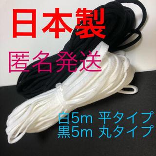 アイエルバイサオリコマツ(il by saori komatsu)のマスクゴム  ひも  黒  5m丸タイプ    白 5m平タイプ  日本製   (生地/糸)