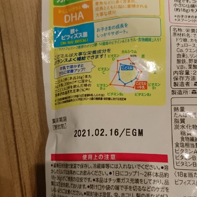 森永乳業(モリナガニュウギョウ)のしまじろう こどミル いちごミルク味 キッズ/ベビー/マタニティの授乳/お食事用品(その他)の商品写真