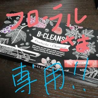 フローラル30様専用‼️ B―CLEANSE ビークレンズ(ダイエット食品)